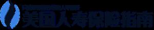 美国人寿保险指南logo-us-life-insurance-guru