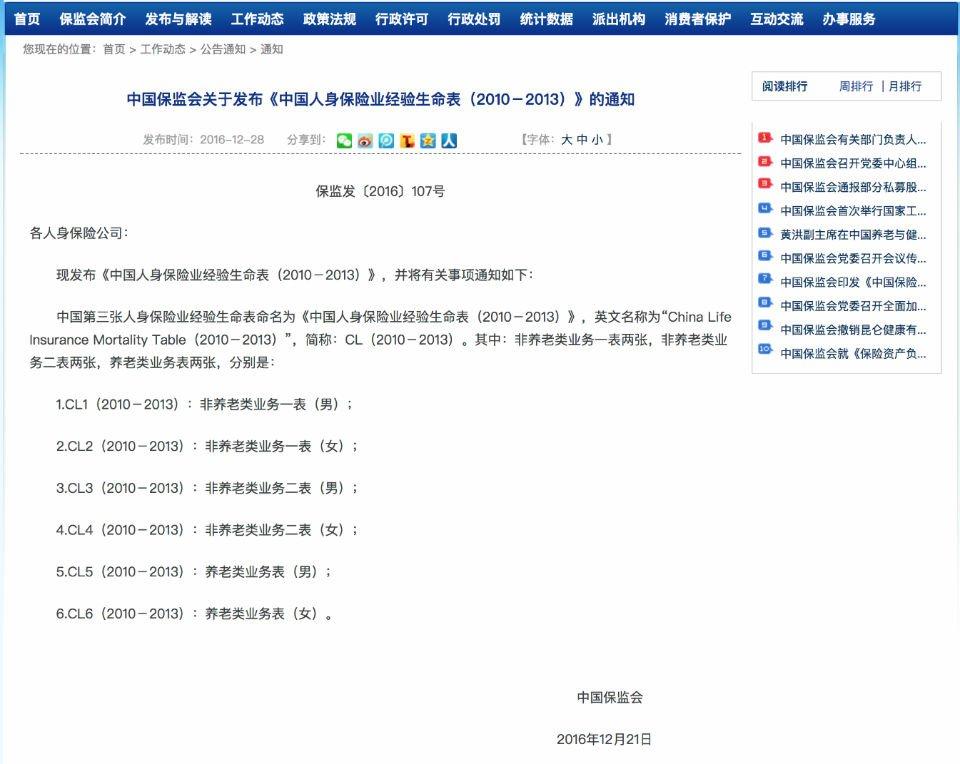 中国人身保险业经验生命表(2010-2013)