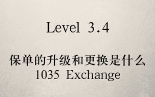 what-is-1035-exchange-class