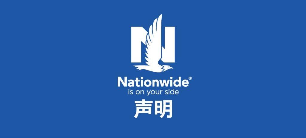 nationwide-logo-statement