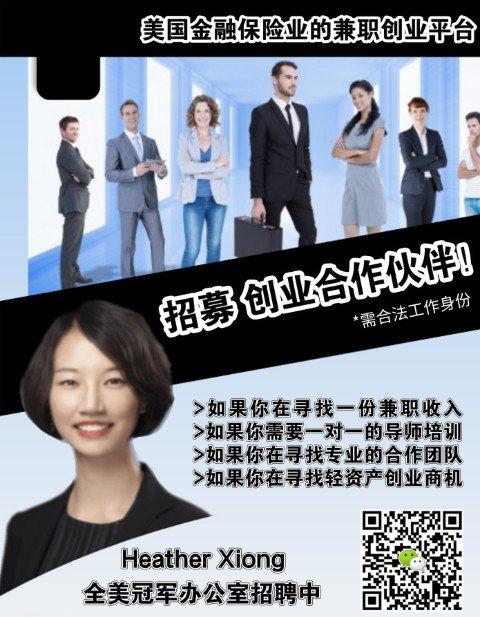 Heather-xiong-recruit-center
