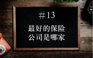 Academy-13-best-life-insurance-company