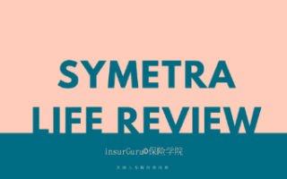 symetra-life-review