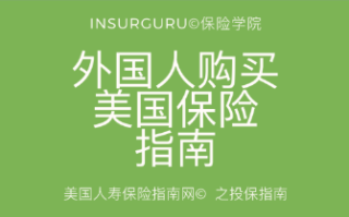 How-foreigners-buy-life-insurance
