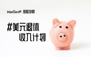 Saving-retirement-pig-collector-