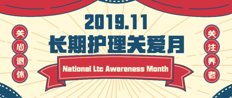 National-long-term-care-awareness-month