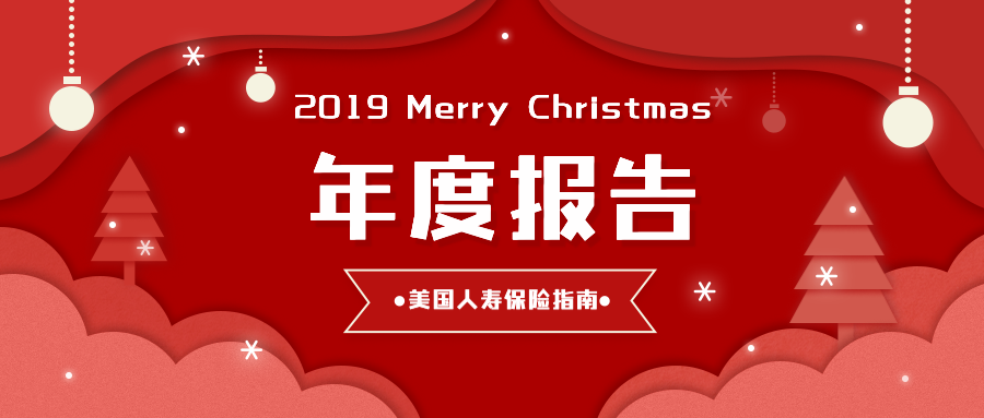 2019-merry-christmas-annual-report