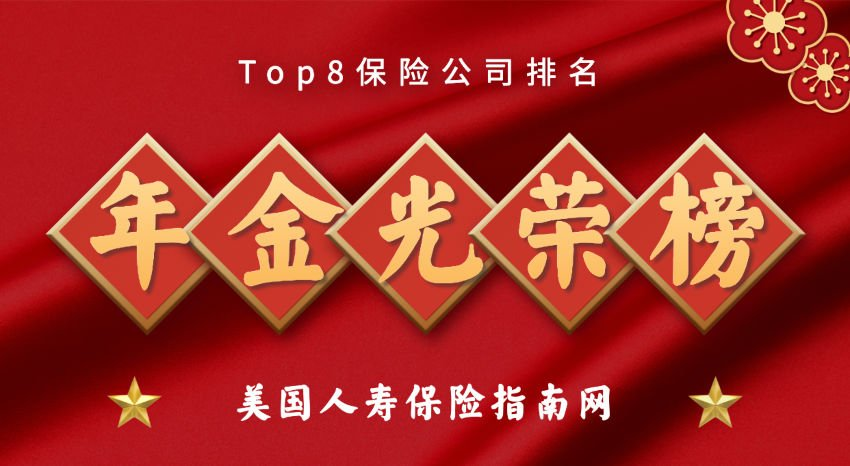 Annuity-company-top8-banner