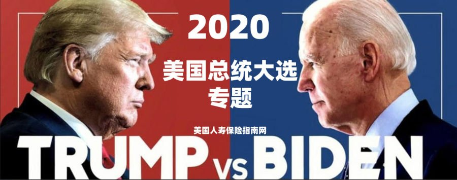 Trump biden 2020 presidential election