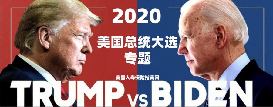 Trump biden 2020 presidential election
