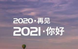 goodbye-2020-2021