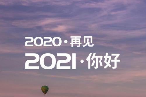 goodbye-2020