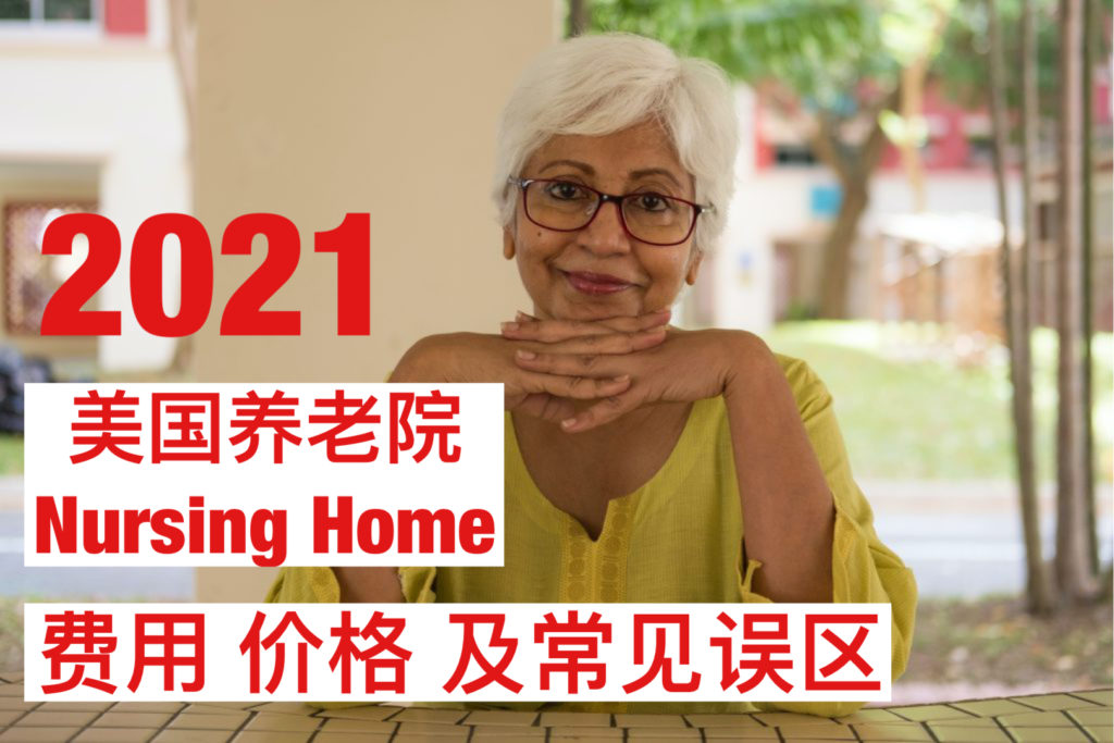 2021-nursing-home-cost