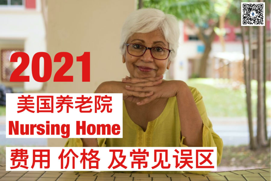 2021-nursing-home-cost qr