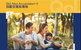 AIG QoL Max Accumulator Plus II IUL 320