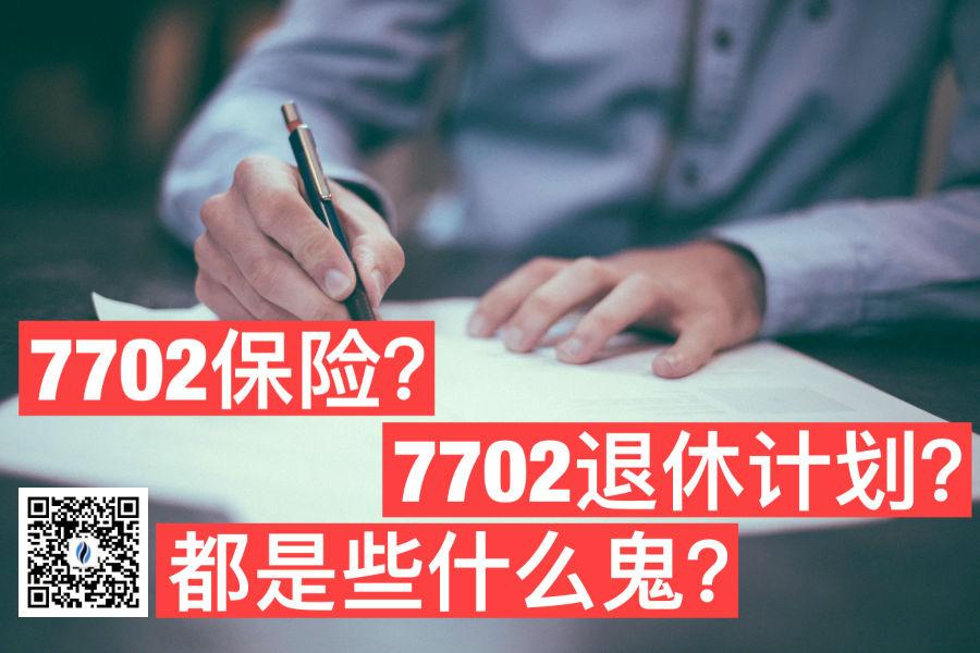 7702 retirement plan life insurance