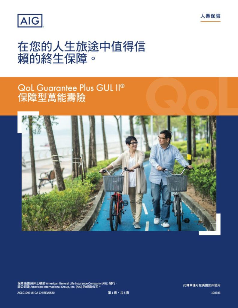 AIG QoL Guarantee Plus GUL II cover