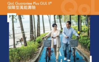 AIG QoL Guarantee Plus GUL feature