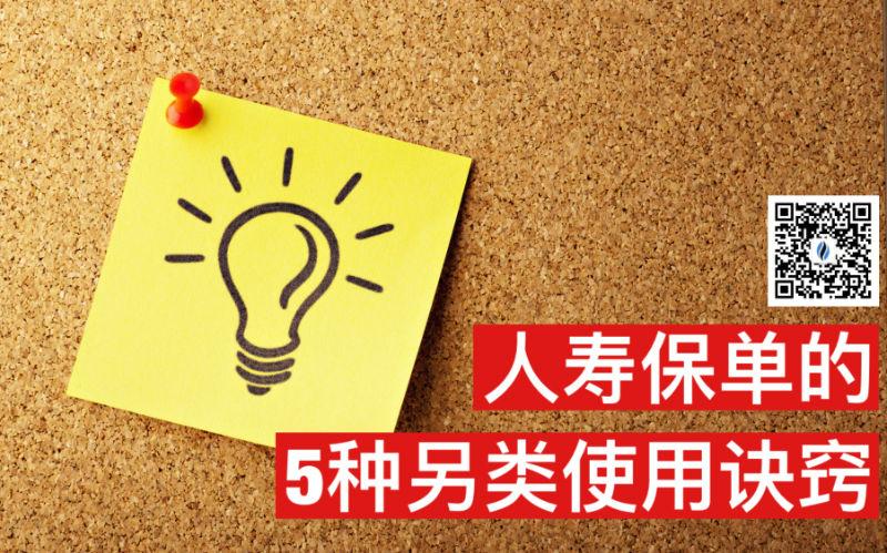 5 ways to maximize policy
