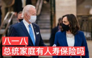 Life insurance president Biden and Harris 320