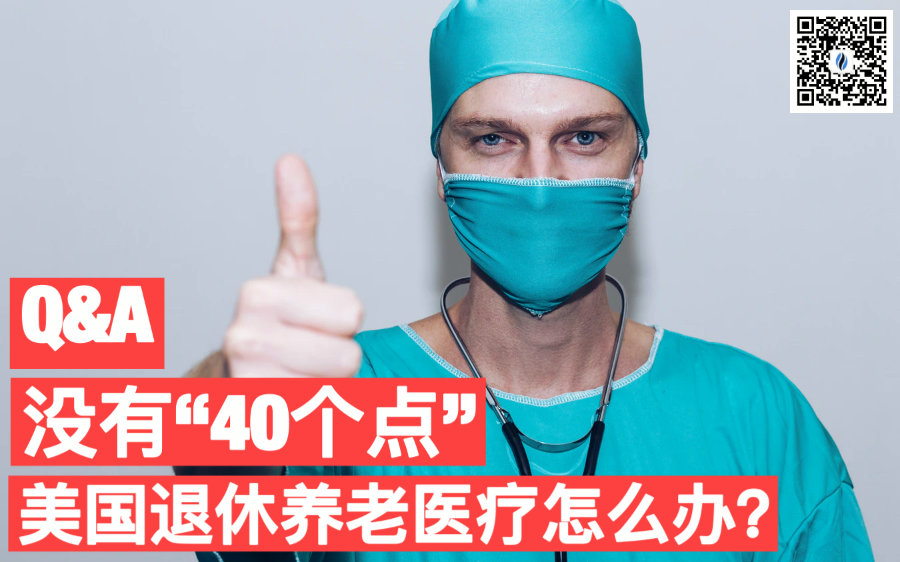 Qa-retirement-medic-insurance-without-40-points-qr