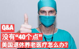 क्यूए-सेवानिवृत्ति-चिकित्सा-बीमा-बिना-40-अंक