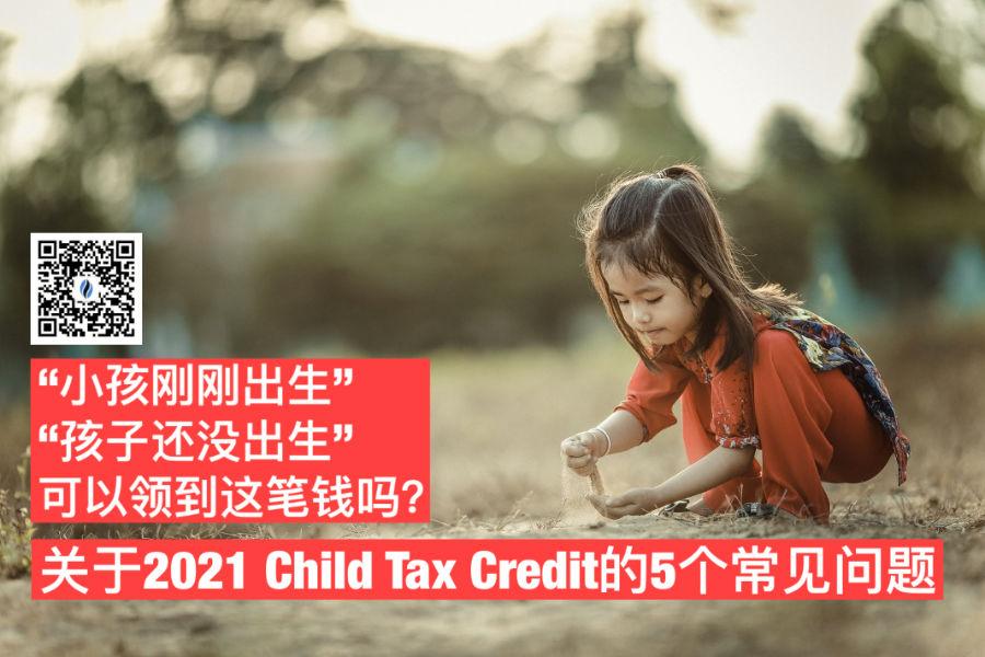 2021 child tax credit qr