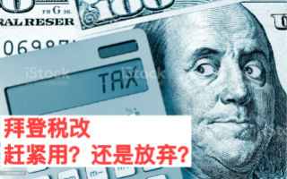 biden tax hike use it or lose it